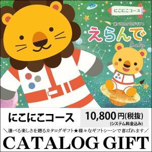 出産御祝い カタログギフト 出産祝い Erande えらんで にこにこコース 10600円 / 御出産御祝い 贈り物 ギフト|hokkaido-gourmation