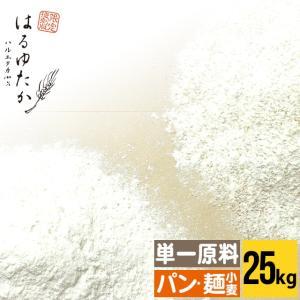 送料無料 小麦粉 はるゆたか100 大袋(25kg) 25キロ 【北海道産/単一原料小麦100%使用】|hokkaido-gourmation