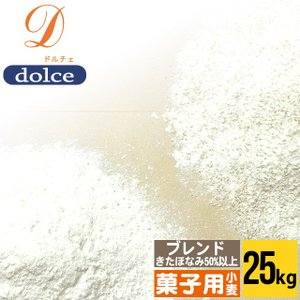 送料無料 小麦粉 ドルチェ(dolce) 大袋(25kg) 25キロ 北海道産 国産|hokkaido-gourmation