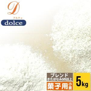 小麦粉 北海道 ドルチェ(dolce) 小袋(5kg) 5キロ 北海道産 国産|hokkaido-gourmation
