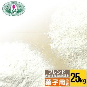 送料無料 小麦粉 ファリーヌ(Farine) 大袋(25kg) 25キロ 北海道産 国産|hokkaido-gourmation