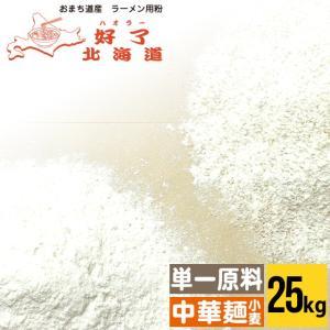 送料無料 小麦粉 好了北海道(ハオラーホッカイドウ) 大袋(25kg) 25キロ 北海道産 国産|hokkaido-gourmation