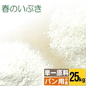 送料無料 小麦粉 春のいぶき 大袋(25kg)25キロ  【北海道産/単一原料小麦100%使用】|hokkaido-gourmation