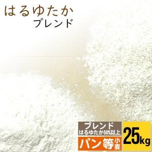 送料無料 小麦粉 はるゆたかブレンド 小袋(25kg) 25キロ 北海道産 国産|hokkaido-gourmation