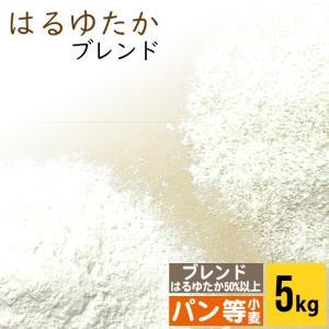 小麦粉 北海道 はるゆたかブレンド 小袋(5kg) 5キロ 北海道産 国産|hokkaido-gourmation