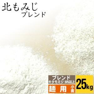 送料無料 小麦粉 北もみじ 大袋(25kg) 25キロ 北海道産 国産|hokkaido-gourmation