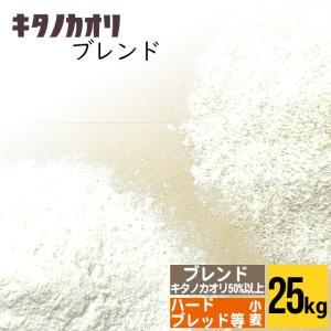 送料無料 小麦粉 キタノカオリブレンド 大袋(25kg) 25キロ 北海道産 国産|hokkaido-gourmation