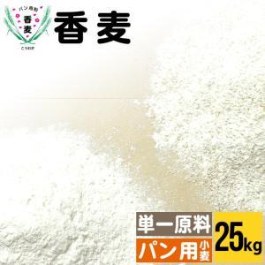 送料無料 小麦粉 香麦(コウムギ) 大袋(25kg) 25キロ 北海道産 国産|hokkaido-gourmation