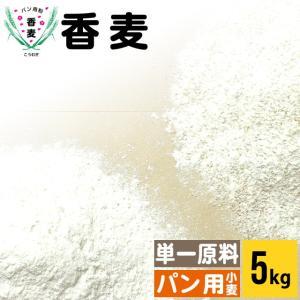小麦粉 北海道 香麦(コウムギ) 小袋(5kg) 5キロ 北海道産 国産|hokkaido-gourmation