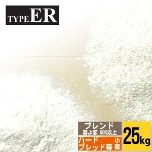 送料無料 小麦粉 TYPE ER 大袋(25kg) 25キロ 北海道産 国産|hokkaido-gourmation