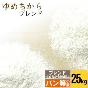 送料無料 小麦粉 ゆめちからブレンド 大袋(25kg) 25キロ 北海道産 国産|hokkaido-gourmation