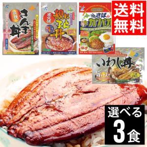 メール便 送料無 近海食品 北海道産炭焼 さんま丼&いわし丼 選べる3食セット / レトルト 惣菜|hokkaido-gourmation