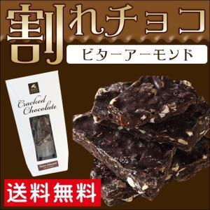 【メール便/送料無料】お試し 割れチョコ 80g (ビターアーモンド)/ チョコレート スイーツ まとめ買い 自宅用 訳あり 訳アリ|hokkaido-gourmation