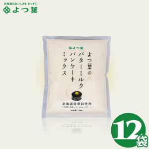 よつ葉 バターミルクパンケーキミックス 1袋・450g ×10 / ホットケーキ ミックス粉 パンケーキ よつ葉バター|hokkaido-gourmation