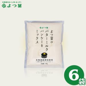送料無料 ギフト 贈り物 乳製品 よつ葉 バターミルクパンケーキミックス 1袋・450g ×5 / ホットケーキ ミックス粉 パンケーキ よつ葉バター|hokkaido-gourmation