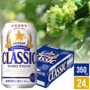 お中元 ギフト ビール 北海道限定 サッポロクラシック 1ケース(350ml×24本入り) / サッポロビール セット|hokkaido-gourmation