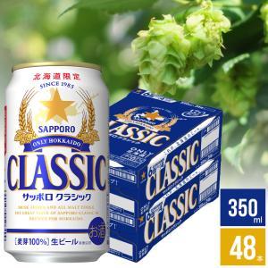 母の日 ビール ギフト 北海道限定 サッポロクラシック 2ケース(350ml×48本入り) / サッポロビール セット|hokkaido-gourmation