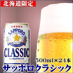 お中元 ギフト ビール 北海道限定 サッポロクラシック 1ケース(500ml×24本入り) / サッポロビール セット|hokkaido-gourmation