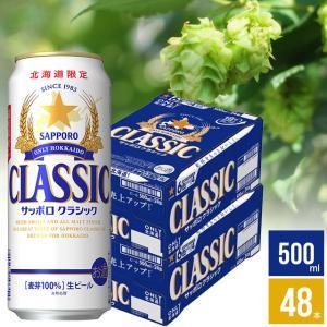 母の日 ビール ギフト 北海道限定 サッポロクラシック 2ケース(500ml×48本入り) / サッポロビール セット|hokkaido-gourmation