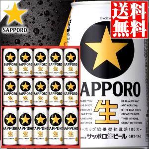 母の日 ビール ギフト 送料無料 サッポロビール 黒ラベル 缶セット 15本入り(化粧箱/KS4D) / サッポロビール|hokkaido-gourmation