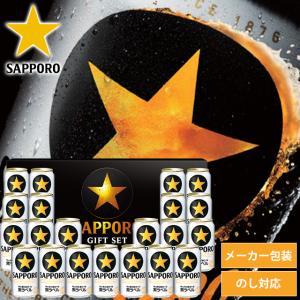 ビール サッポロビール 黒ラベル 缶セット(21本入り/化粧箱/KS5DT) / プレゼント セット お酒 サッポロビール 詰め合わせ 札幌|hokkaido-gourmation