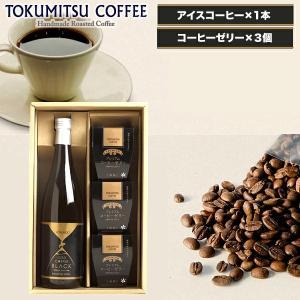 ギフト 贈り物 コーヒー 送料無料 徳光珈琲 夏限定 徳光コーヒーゼリーセットB / 北海道 コーヒー 瓶|hokkaido-gourmation