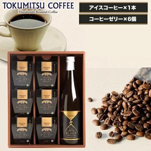 母の日 ギフト 贈り物 コーヒー 送料無料 徳光珈琲 夏限定 徳光コーヒーゼリーセットA / 北海道 コーヒー 瓶 hokkaido-gourmation