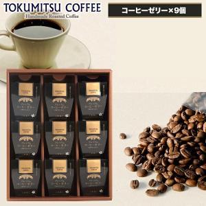 ギフト 贈り物 コーヒー 送料無料 徳光珈琲 夏限定 徳光コーヒーゼリーセットD / 北海道 コーヒー 瓶|hokkaido-gourmation