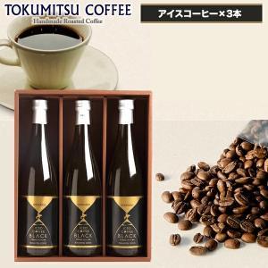 母の日 ギフト 贈り物 コーヒー 送料無料 徳光珈琲 夏限定 徳光コーヒーゼリーセットF / 北海道 コーヒー 瓶 hokkaido-gourmation