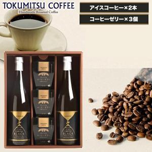 母の日 ギフト 贈り物 コーヒー 送料無料 徳光珈琲 夏限定 徳光コーヒーゼリーセットC / 北海道 コーヒー 瓶 hokkaido-gourmation