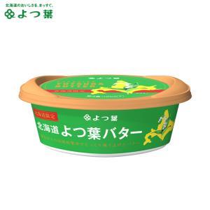 ギフト 贈り物 乳製品 よつ葉 北海道よつ葉バター(1個125g) / よつ葉バター|hokkaido-gourmation