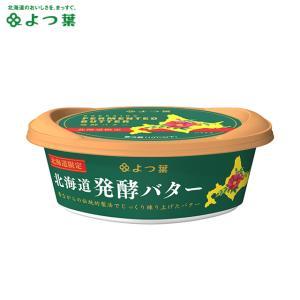 乳製品 よつ葉 北海道よつ葉発酵バター(1個125g) / バター パン お取り寄せ よつば 単品 人気 ばたー|hokkaido-gourmation