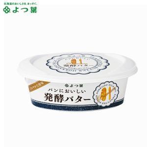 乳製品 よつ葉 パンにおいしい発酵バター(1個100g)/ バター パン お取り寄せ よつば 単品 人気 ばたー|hokkaido-gourmation