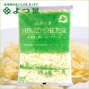 ギフト 贈り物 乳製品 よつ葉 北海道十勝シュレッドチーズ 1kg (業務用) / よつ葉チーズ まとめ買い 一キロ 大量|hokkaido-gourmation