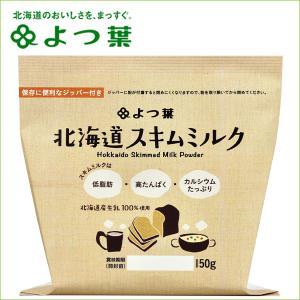 ギフト 贈り物 乳製品 よつ葉 脱脂粉乳 スキムミルク (200g) ジッパー付き|hokkaido-gourmation