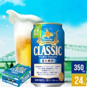 2019年ご予約承り中 6月出荷開始 送料無料 北海道限定 サッポロクラシック 夏の爽快 350ml×24本入り / サッポロビール 限定|hokkaido-gourmation