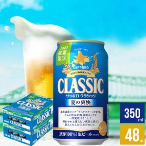 2019年ご予約承り中 6月出荷開始  送料無料 北海道限定 サッポロクラシック 夏の爽快 350ml×48本入り / サッポロビール 限定|hokkaido-gourmation