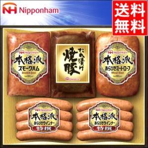 母の日 ハム ギフト 送料無料 日本ハム 本格派 バラエティギフト(RT-3B)|hokkaido-gourmation