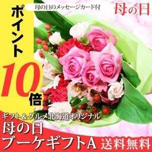 母の日 プレゼント 2018 ブーケギフトA / 花束 ブーケ カーネーション ばら 贈り物 直送 人気 おすすめ 薔薇 バラ【18mam】