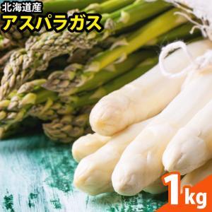 2020年ご予約承り中 4月出荷開始 送料無料 北海道産 アスパラ 2色食べ比べ セット2(グリーン(2L500g)・ホワイト(L-2L500g))合計1kg|hokkaido-gourmation