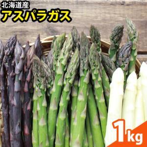 2020年ご予約承り中 4月出荷開始 送料無料 北海道産 アスパラ 3色食べ比べ セット1(グリーン(2L400g)・ホワイト(L-2L300g)・紫(L-2L300g))合計1kg|hokkaido-gourmation