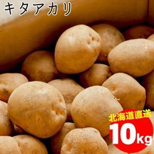 母の日 送料無料 北海道産 じゃがいも キタアカリ(M〜L混合サイズ)1箱10キロ入り / お届け日時指定可 きたあかり|hokkaido-gourmation