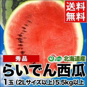 2019年ご予約承り中 7月出荷開始 送料無料 北海道共和町産 らいでんすいか(秀品 2L〜4L 5.5kg以上)/ 北海道産 直送|hokkaido-gourmation
