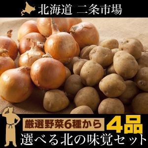 母の日 送料無料 市場の目利きが選んだ「北の厳選野菜」選べる4品セット 男爵 キタアカリ メークイン レッドムーン インカ たまねぎ 北海道産|hokkaido-gourmation