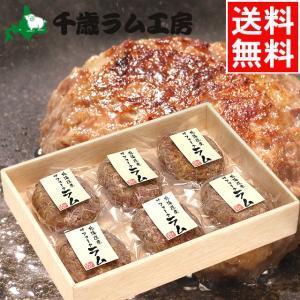 母の日 ギフト 贈り物 肉 北海道 千歳ラム工房 北海道産 サフォーク ラムハンバーグ(120g×6)/ ジンギスカン 詰め合わせ 内祝い 御祝い 羊肉|hokkaido-gourmation