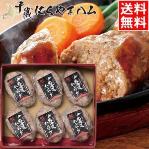 母の日 ギフト 贈り物 北海道ハンバーグセット(おろしソース付き/6個入) / ジンギスカン 詰め合わせ 内祝い 御祝い 羊肉|hokkaido-gourmation