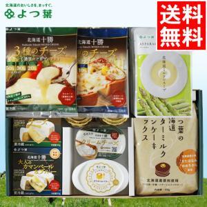 母の日 チーズ バター 送料無料 よつ葉の贈りもの チーズ類とバターのセット(SA-D) / セット 贈り物 北海道 プレゼント ギフトセット 詰め合わせ 詰合せ|hokkaido-gourmation
