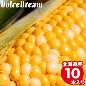 北海道産 とうもろこし ドルチェヘブン 10本入り / 北海道産 味来 雪の妖精 とうきび とうもろこし トウモロコシ トウキビ 直送 道産|hokkaido-gourmation
