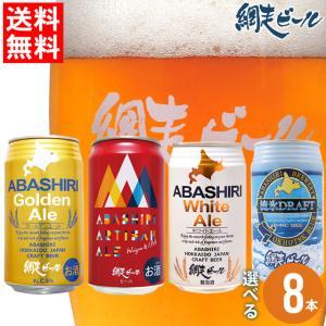 母の日 ビール ギフト 送料無料 北海道 網走ビール 選べる8缶セット / 流氷ドラフト クラフトビール hokkaido-gourmation