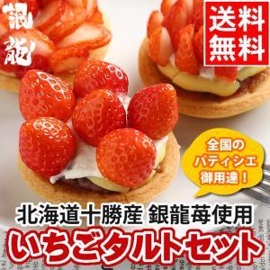 母の日ギフト スイーツ 北海道産いちごと和洋タルトのコンビセット / 銀龍苺 苺 フルーツ ケーキ お菓子 果物 イチゴ|hokkaido-gourmation